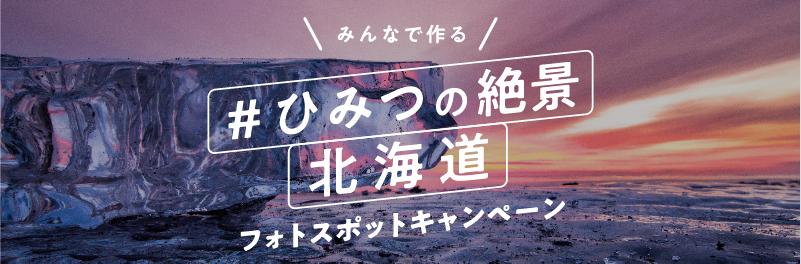 ひみつの絶景北海道