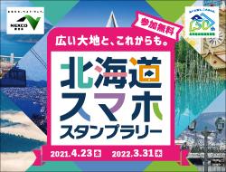 東日本高速道路株式会社北海道支社
