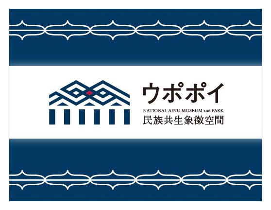 ウポポイ(民族共生象徴空間)