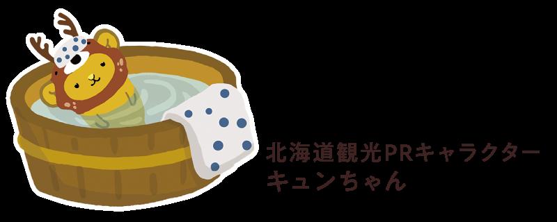 北海道観光PRキャラクター キュンちゃん