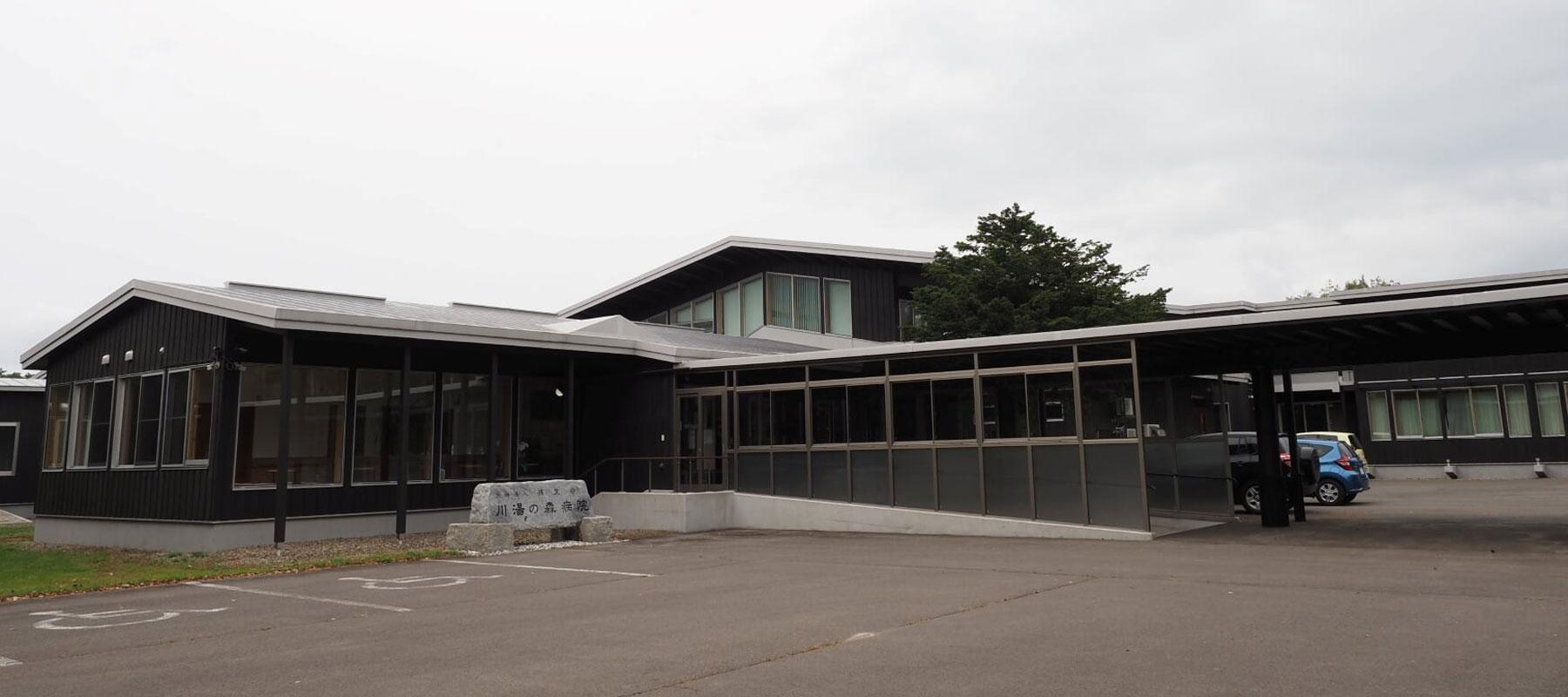 共生会・川湯の森病院の外観