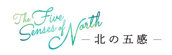 The Five Senses of North —北の五感—